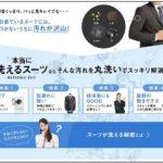 AOKI(アオキ)でスーツを安く買う方法で実際に買ってみた。