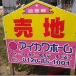 アイカワホーム(2)アイカワホームの家はオシャレなのか!?