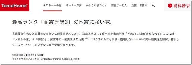 20190101-tamahomu toukyuu3