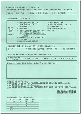 20190127-hudousantorihikianke-to (7)