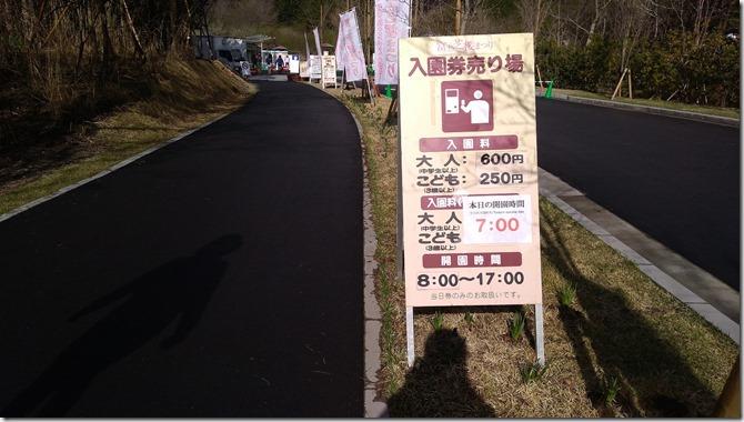 富士芝桜まつり入園券売り場画像
