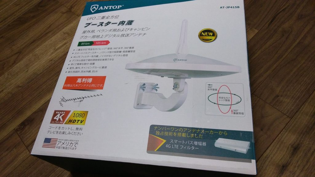 ANTOPアンテナ外箱画像