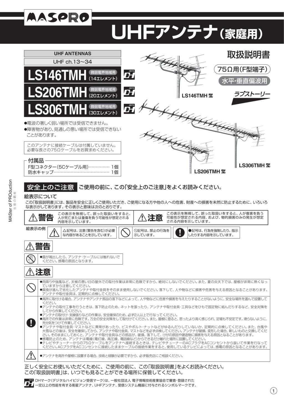 LS206TMH説明書1